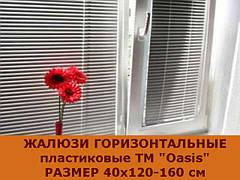 """Жалюзи горизонтальные пластиковые ТМ """"Oasis"""", 40х120-160 см"""