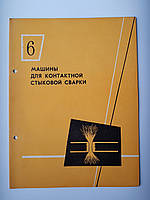 """Журнал (Бюллетень)  """"Машины для контактной стыковой сварки """" 1964 год, фото 1"""