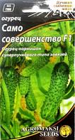 Семена огурца Само совершенство F1 (партенокарпический) 0,25г, фото 1