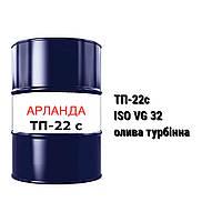 ТП-22с (ISO VG 32) олива турбінна