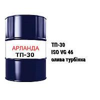 ТП-30 (ISO VG 46) олива турбінна