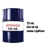 ТП-46 (ISO VG 46) олива турбінна