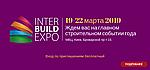 Приглашение на выставку «INTER BUILD EXPO 2019»