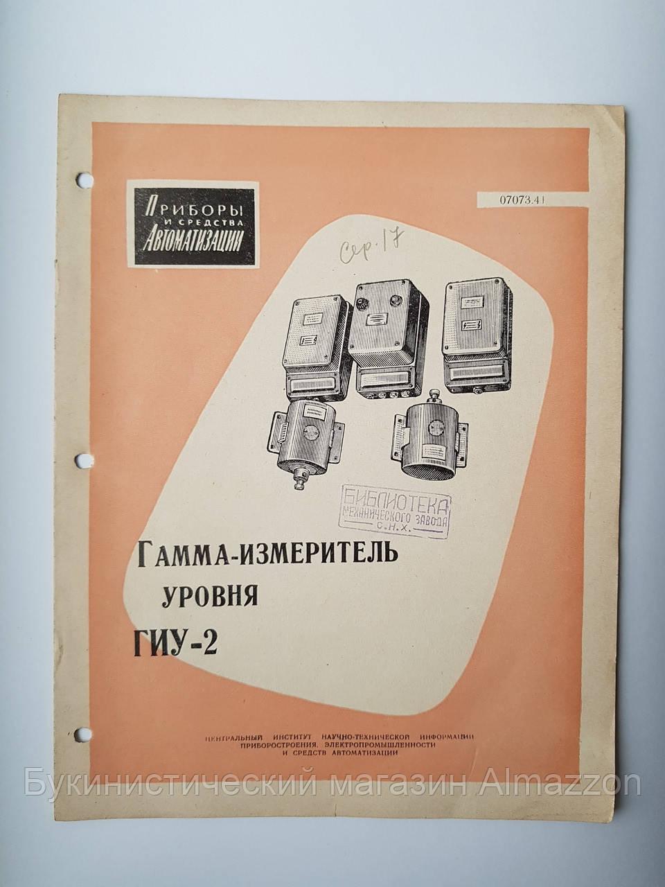 """Журнал (Бюллетень) """"Гамма-измеритель уровня ГИУ-2  07073.41 """" 1962 г."""