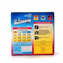Стиральный порошок Waschkonig color 2,5 кг , фото 2