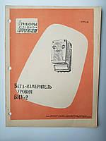 """Журнал (Бюллетень) """"Бета-измеритель уровня БИУ-2  07073.39 """" 1962 г., фото 1"""