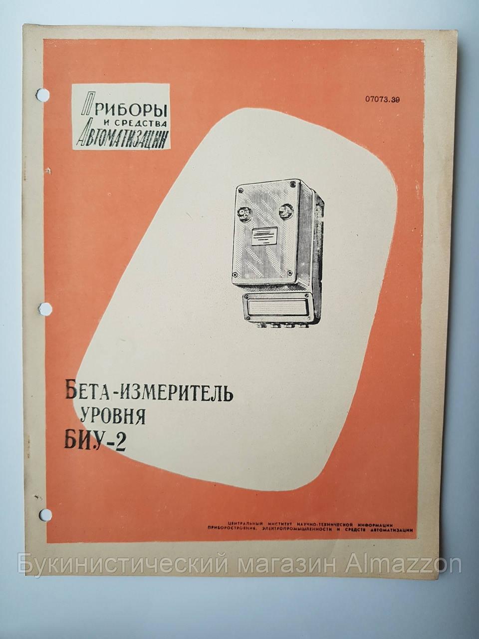 """Журнал (Бюллетень) """"Бета-измеритель уровня БИУ-2  07073.39 """" 1962 г."""