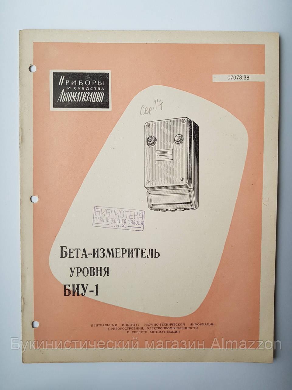 """Журнал (Бюллетень) """"Бета-измеритель уровня БИУ-1  07073.38 """" 1962 г."""