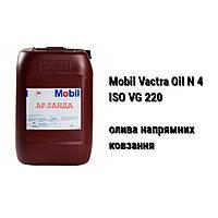 Mobil Vactra Oil № 4 (ISO VG 220) олива індустріальна для верстатів, напрямних ковзання (20 л)