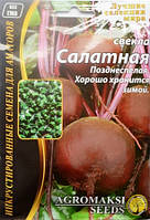 Семена свеклы Салатная, 20г, фото 1