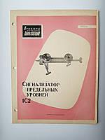 """Журнал (Бюллетень) """"Сигнализатор предельных уровней 1С2  07073.31 """" 1963 г., фото 1"""