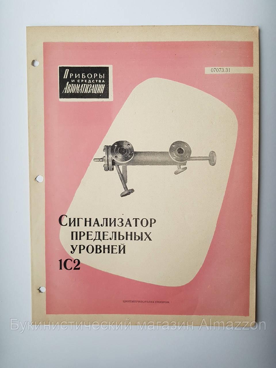 """Журнал (Бюллетень) """"Сигнализатор предельных уровней 1С2  07073.31 """" 1963 г."""