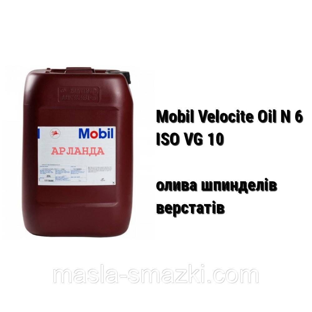 Mobil Velocite Oil № 6 (ISO VG 10) олива індустріальна шпинделів верстатів  (20 л): продажа, цена в Украине  промышленные масла от