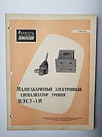 "Журнал (Бюллетень) ""Малогабаритный электронный сигнализатор уровня МЭСУ-1М  07073.20"" 1963г., фото 1"