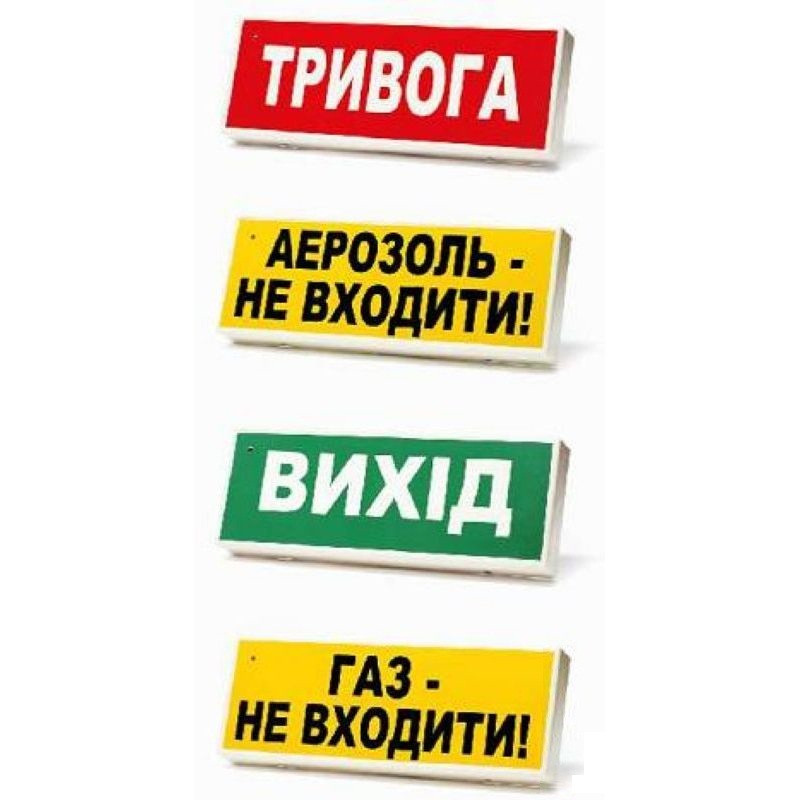 Светозвуковой оповещатель Табло ПЗ-12