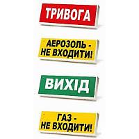 Світлозвуковий оповіщувач Табло ПЗ-12/24