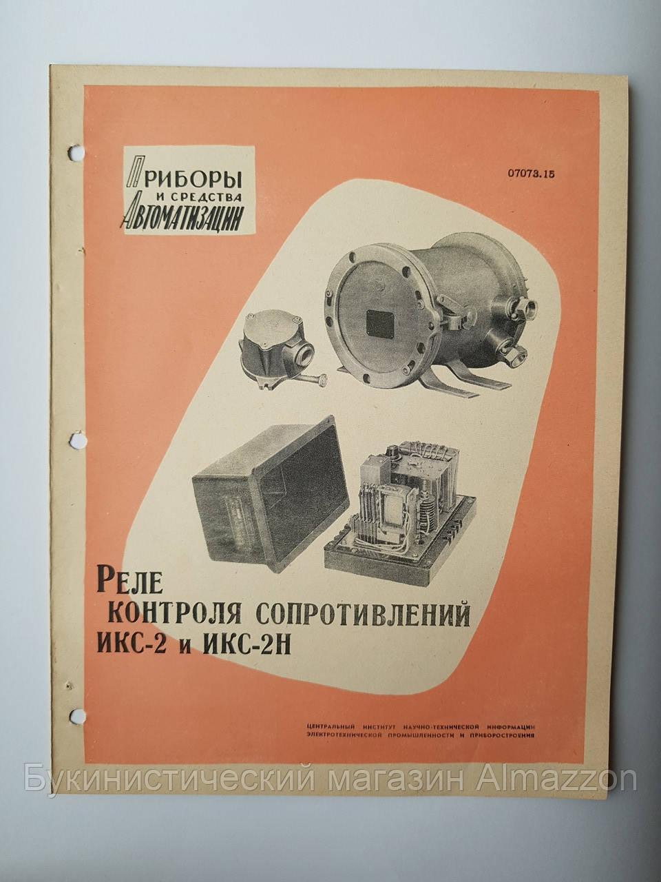 """Журнал (Бюллетень) """"Реле контроля сопротивлений ИКС-2 и ИКС-2Н  07073.15 """" 1962г."""