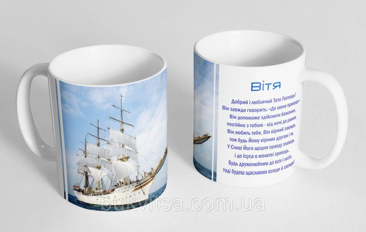 """Чашка іменна """"Вітя"""" (145)"""