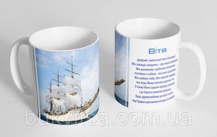 """Чашка іменна """"Вітя"""" (145), фото 2"""