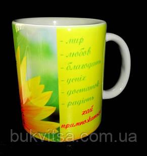 """Іменна Чашка """"Мар""""ян"""", фото 2"""