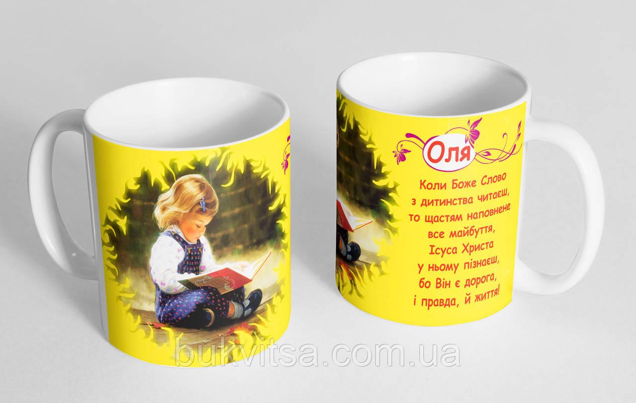 """Чашка іменна """"Оля"""" №132"""