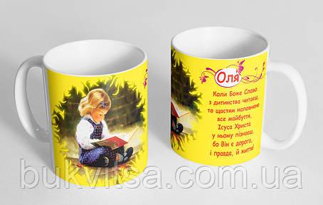 """Чашка іменна """"Оля"""" №132, фото 2"""