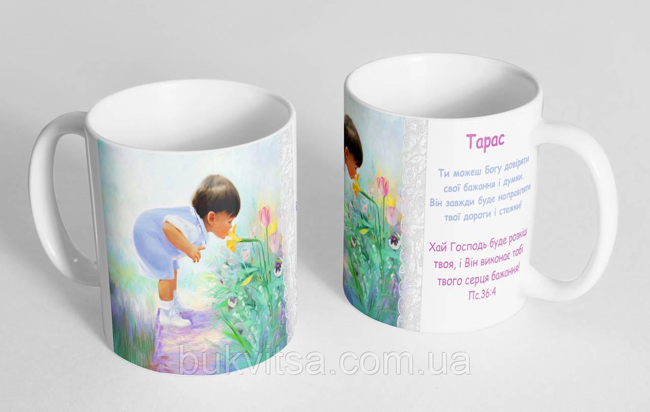 "Чашка іменна ""Тарас"" №137"