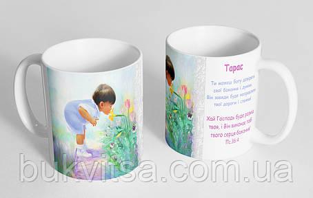 """Чашка іменна """"Тарас"""" №137, фото 2"""