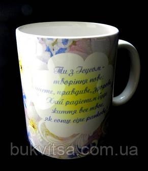 """Чашка іменна """"Христя"""" №143, фото 2"""