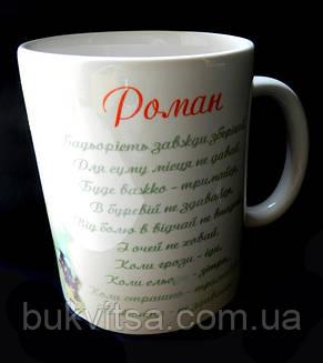 """Чашка іменна """"Роман"""" №146, фото 2"""