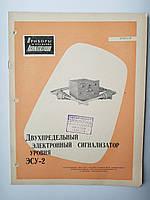 """Журнал (Бюллетень) """"Двухпредельный электронный сигнализатор уровня ЭСУ-2  07073.19"""" 1963 г, фото 1"""