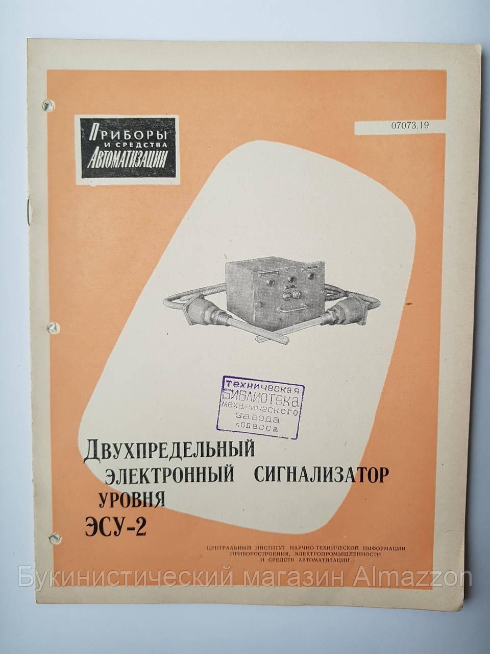 """Журнал (Бюллетень) """"Двухпредельный электронный сигнализатор уровня ЭСУ-2  07073.19"""" 1963 г"""