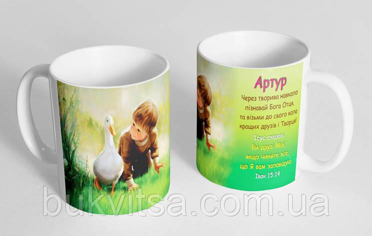 """Чашка іменна """"Артур""""(142), фото 2"""