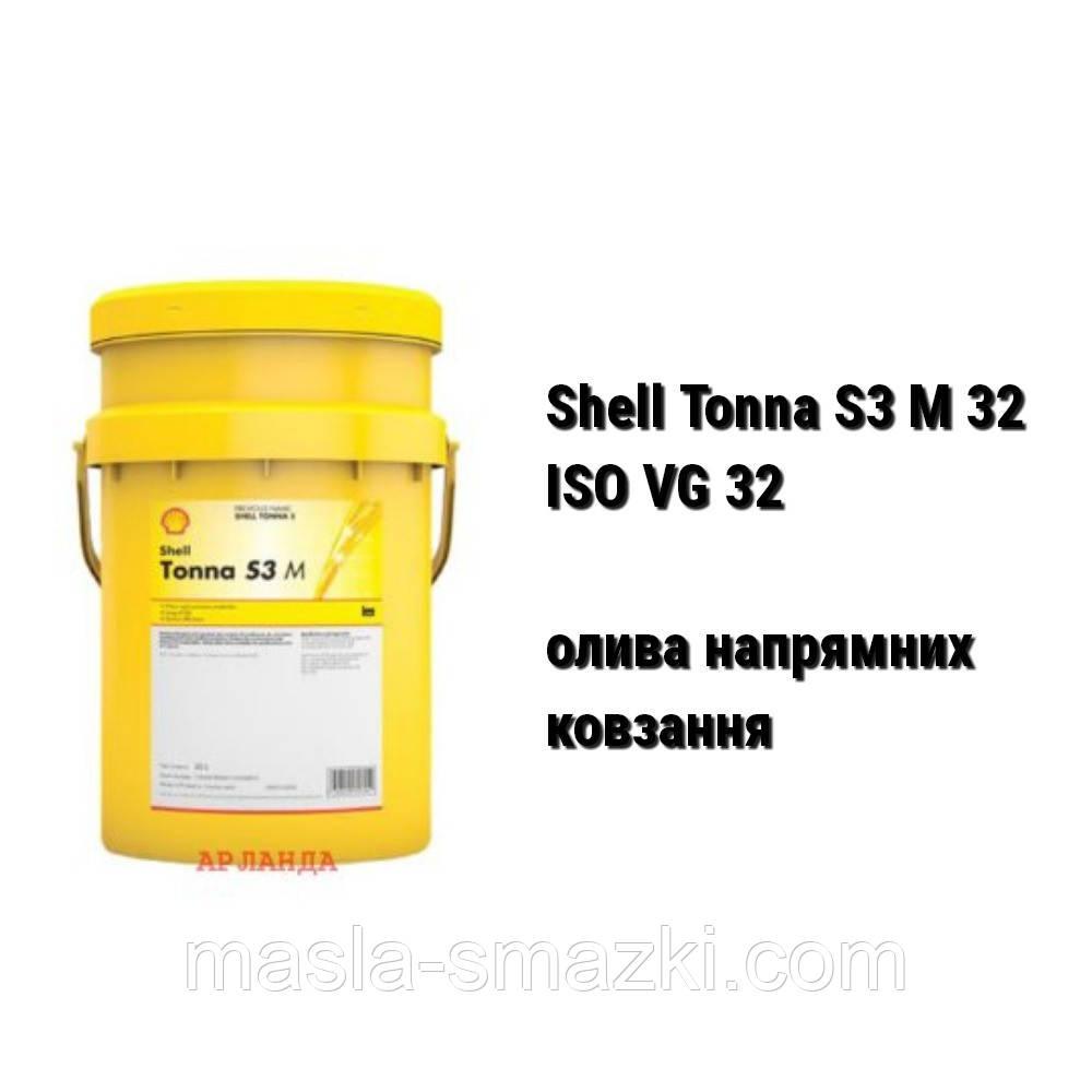 Shell Tonna S3 M 32 (ISO VG 32) олива індустріальна для верстатів, напрямних ковзання (20 л)