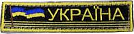 "Нашивка Profitex ""Україна"" З Флагом (90311)"