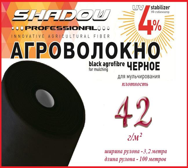 """Чёрный спанбонд """"Shadow"""" (Чехия) 42 г/м², 3.2*100 м."""