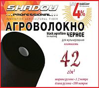 """Чёрный спанбонд """"Shadow"""" (Чехия) 42 г/м², 3.2*100 м., фото 1"""
