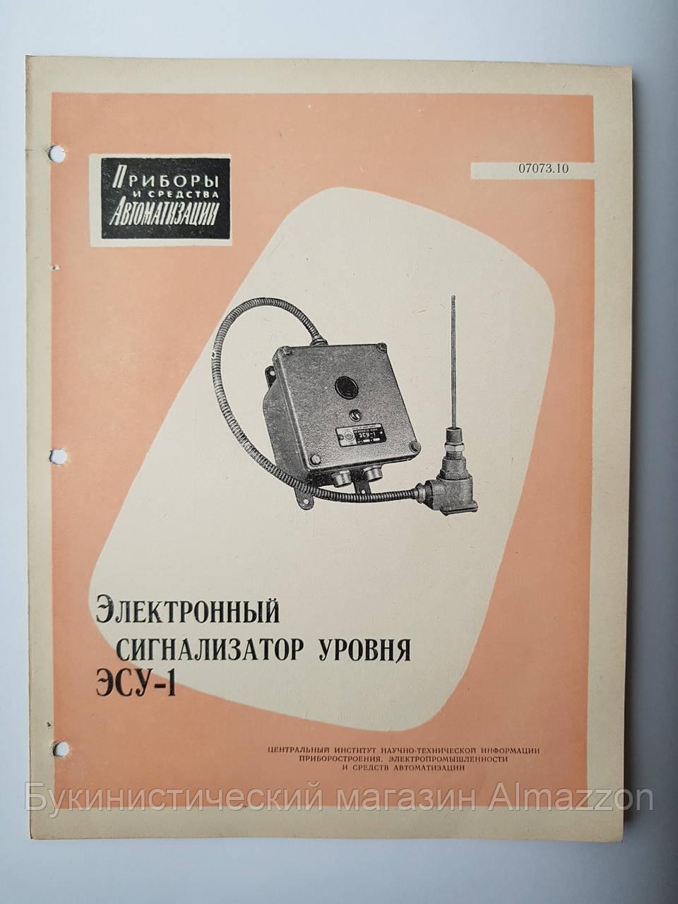 "Журнал (Бюллетень) ""Электронный сигнализатор уровня ЭСУ-1  07073.10"" 1963 г., фото 1"