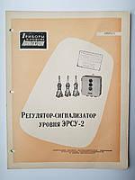 "Журнал (Бюллетень) ""Регулятор-сигнализатор уровня ЭРСУ-2  07073.11"" 1963 г., фото 1"
