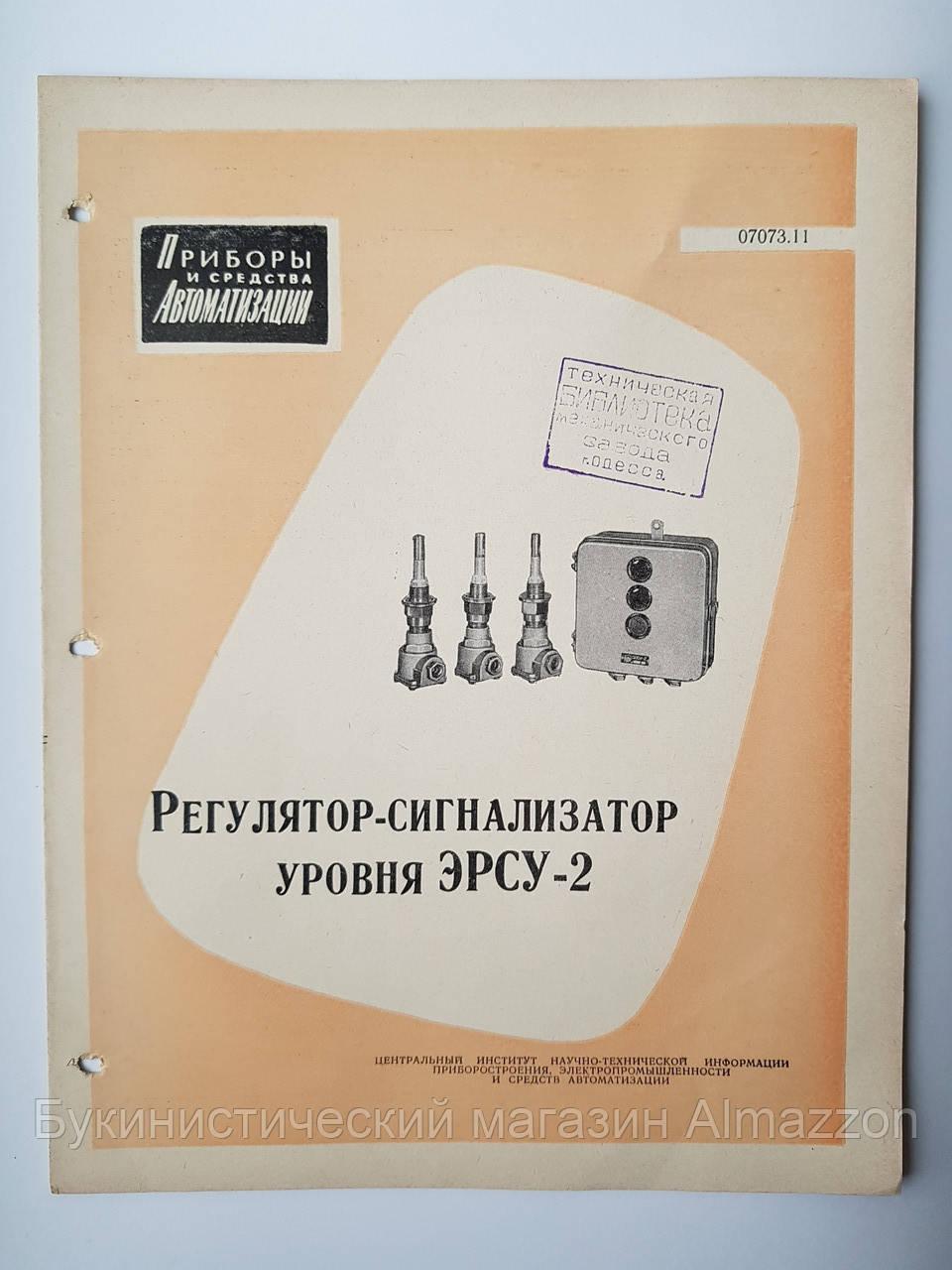 "Журнал (Бюллетень) ""Регулятор-сигнализатор уровня ЭРСУ-2  07073.11"" 1963 г."