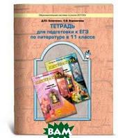 Беличенко Д.Ю. Тетрадь для подготовки к ЕГЭ по литературе в 11 классе