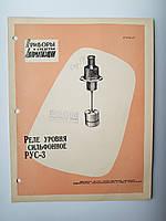 """Журнал (Бюллетень) """"Реле уровня сильфонное РУС-3  07073.07"""" 1962 г., фото 1"""
