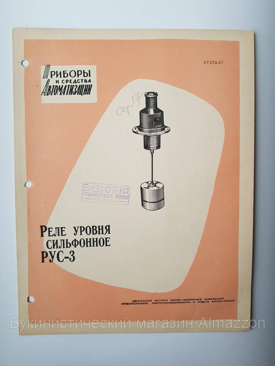 """Журнал (Бюллетень) """"Реле уровня сильфонное РУС-3  07073.07"""" 1962 г."""