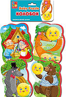 Беби пазлы VT1106-62,пазлы для малышей Колобок (4 картинки)