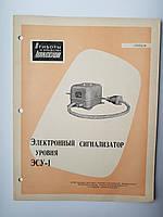 "Журнал (Бюллетень) ""Электронный сигнализатор уровня ЭСУ-1  07073.09"" 1963 г., фото 1"