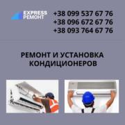 Ремонт кондиционеров в Днепре и Днепропетровской области