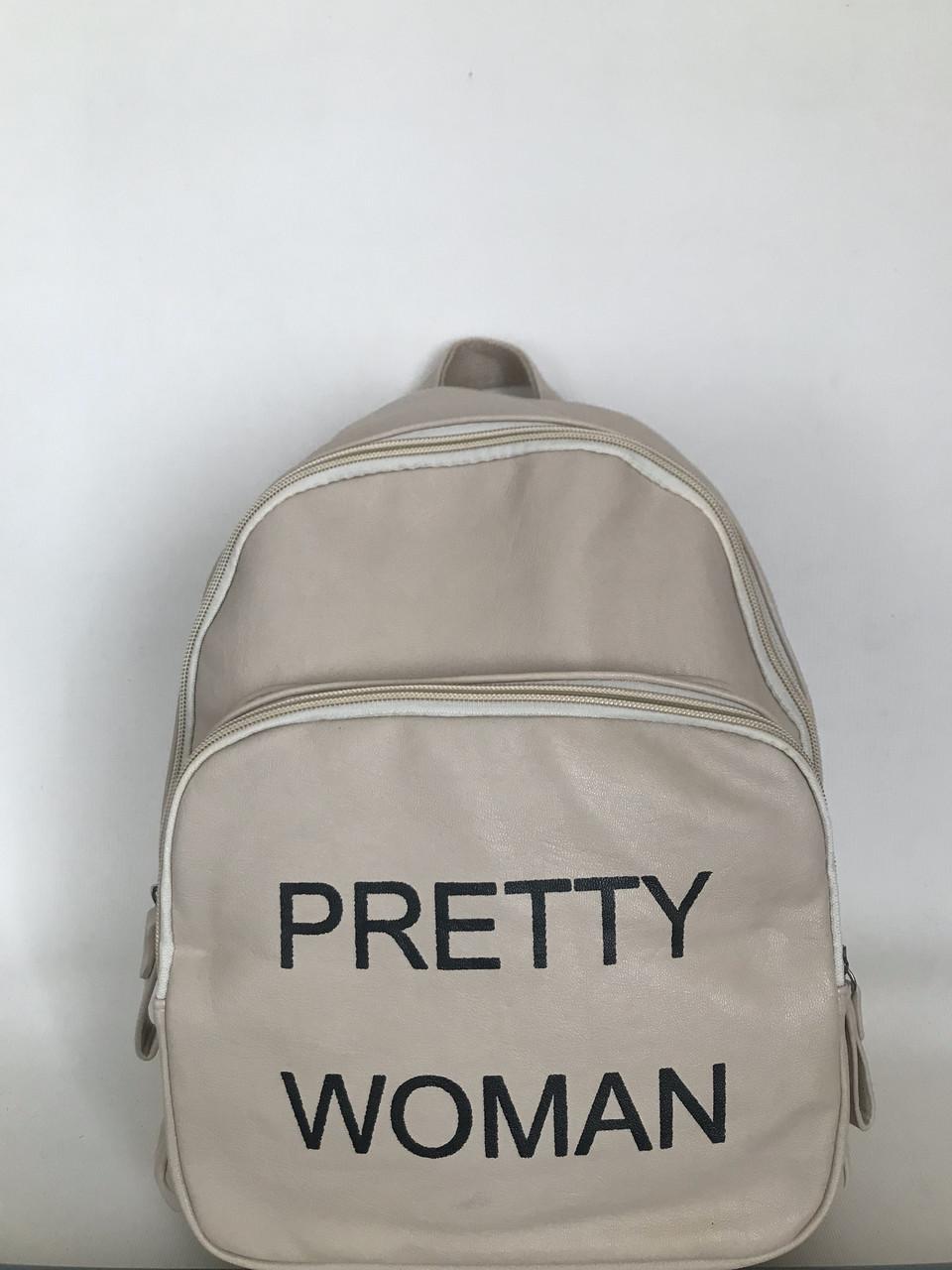 Рюкзак женский городской Pretty woman