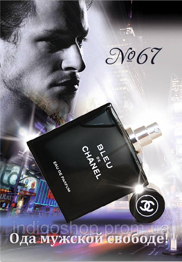 Мужские духи  Blue de Chanel от Chanel  (100 мл)       Блю Де Шанель