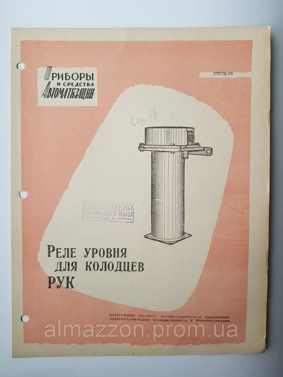 "Журнал (Бюллетень) ""Реле уровня для колодцев РУК  07073.06"" 1962 г."