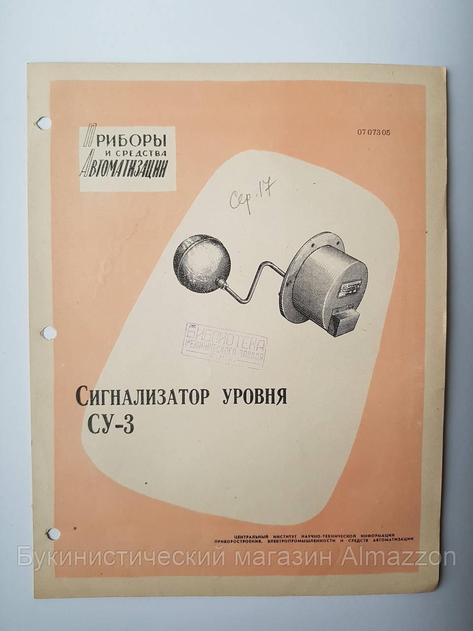 "Журнал (Бюллетень) ""Сигнализатор уровня СУ-3  07073.05"" 1962 г., фото 1"